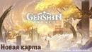 Genshin Impact - Новая карта 3 ЗБТ