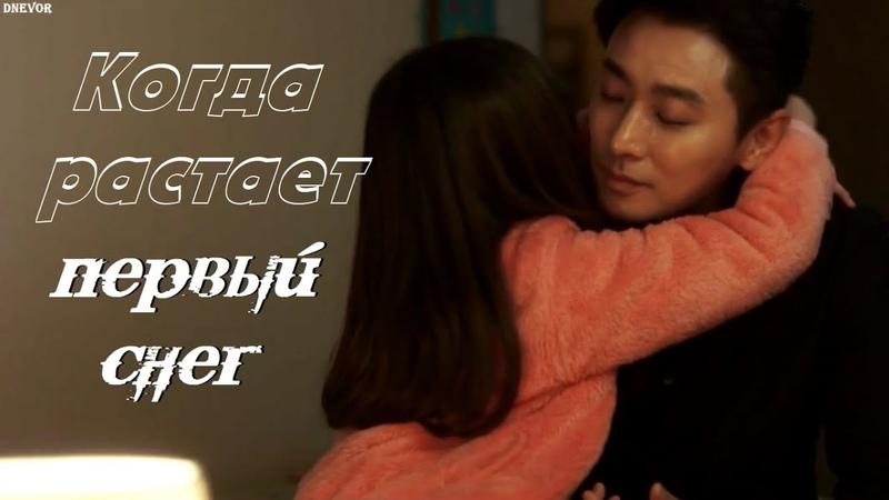 Kang Gon Da In Когда растает первый снег...