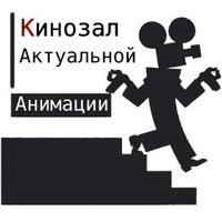 Кинозал актуальной анимации