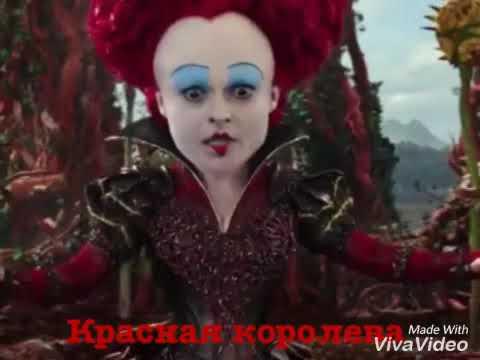Белая и Красная королева