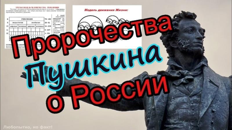 Пророчества Пушкина о России Тайные рукописи