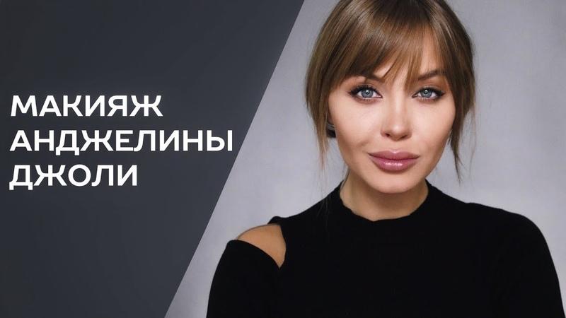 Макияж Анджелины Джоли Звёздный макияж