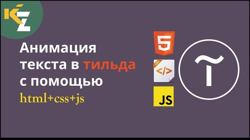 Тильда. Анимация текста HTMLCSSJS