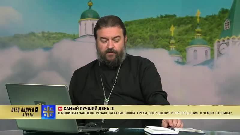 Хочу чтобы жена меня слушалась Протоиерей Андрей Ткачёв