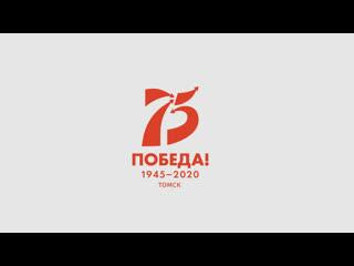 Поздравление мэра Томска с 75-летием Победы!