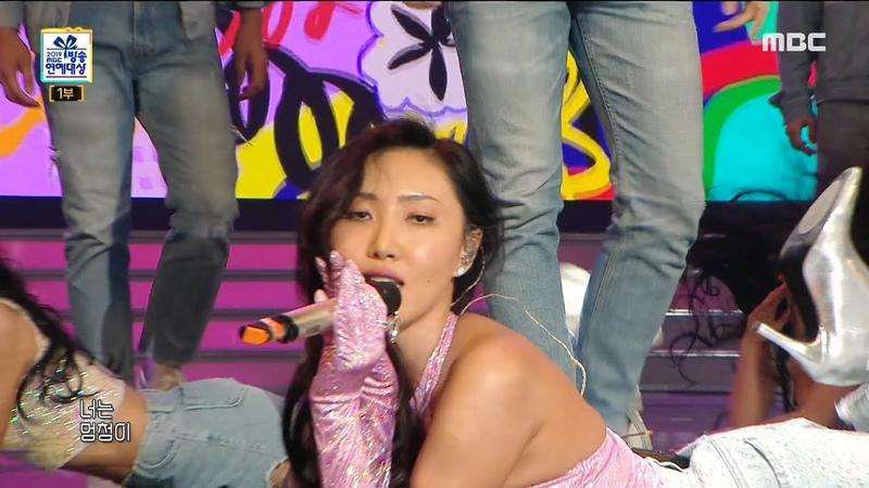 2019 MBC 방송연예대상 요즘 제일 HIP한 화사의 축하 무대♨ <멍청이♬> 20191229