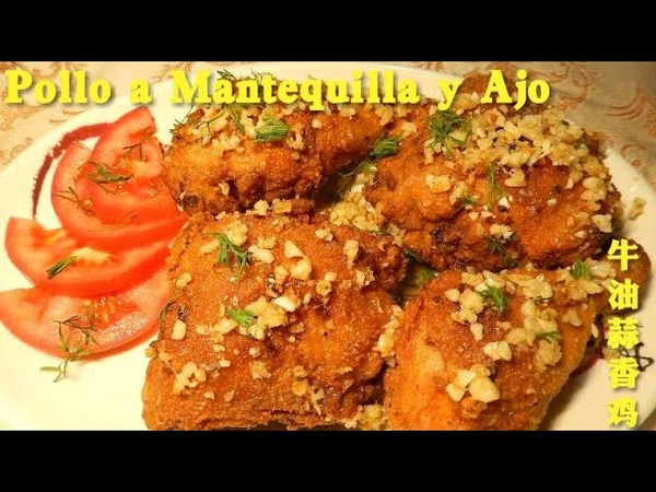 Pollo a la mantequilla y ajo 牛油蒜香鸡 Butter garlic chicken Receta de Chifa china Chef Yi