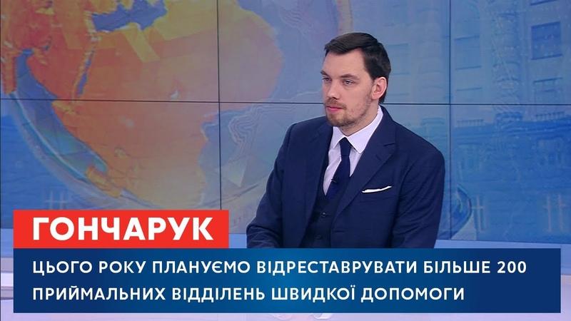Олексій Гончарук про Нові Санжари, медреформу, зростання економіки і плани роботи Кабміну