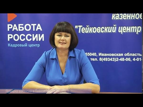 ОГКУ Тейковский ЦЗН информирует.