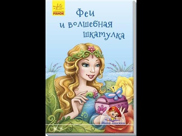 Феи и волшебная шкатулка сказка для детей