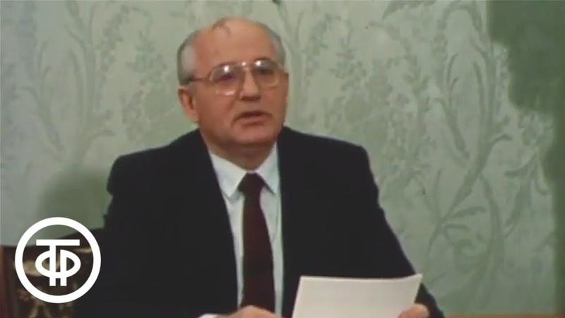 С Новым годом граждан США поздравляет М.С.Горбачев (1990)