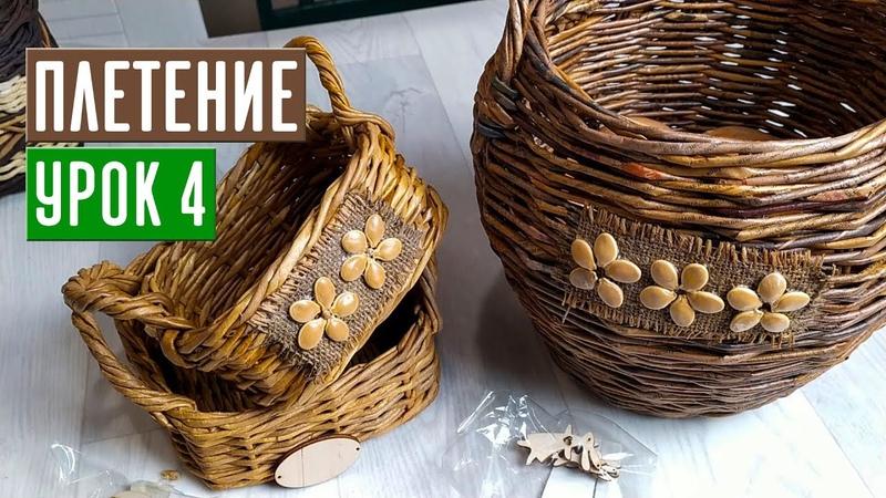 ПЛЕТЕНИЕ ⚡ УРОК №4 плетем первую корзиночку Правильное плетение дна подъем стенок Садовый гид