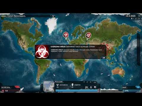 Plague Inc Evolved 2020 Co R ona Virus Attacks Ко Р она Вирус атакует