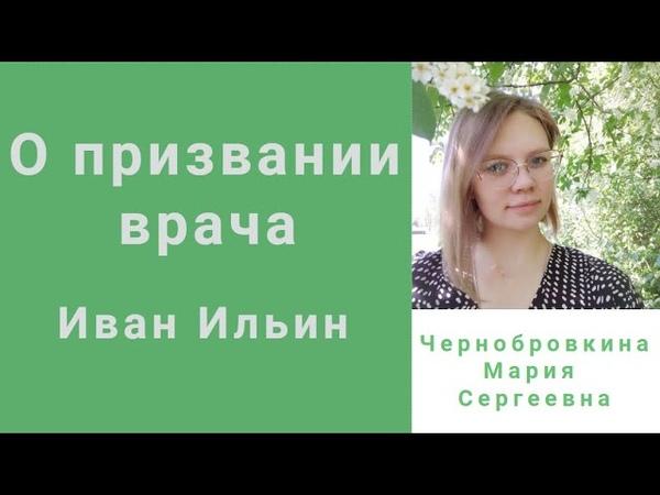 Иван Ильин О призвании врача Читает Мария Чернобровкина