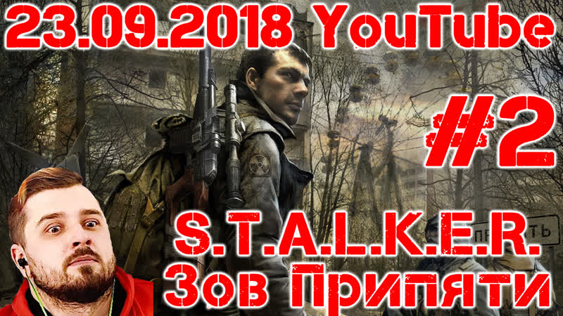 Hard Play ● 23.09.2018 ● YouTube серия ● S.T.A.L.K.E.R.: Зов Припяти 2