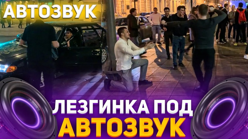 Реакция на громкий Автозвук SQWOZ Мэвл Молли NECHAEV Лезгинка