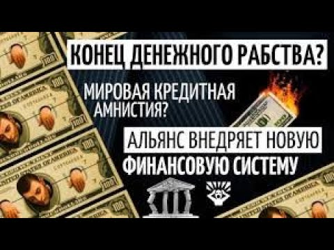 🔴🟢 SECRET Technologies of THE ALLIANCE | END of MONEY SLAVERY ❗❗| QFS | NESARA | GESARA ❗ENG Subs❗