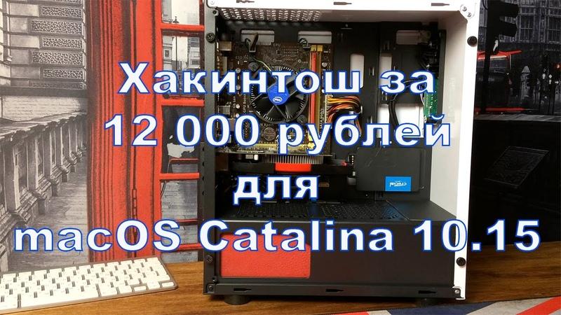 Хакинтош за 12 000 рублей под macOS Catalina Готовая сборка
