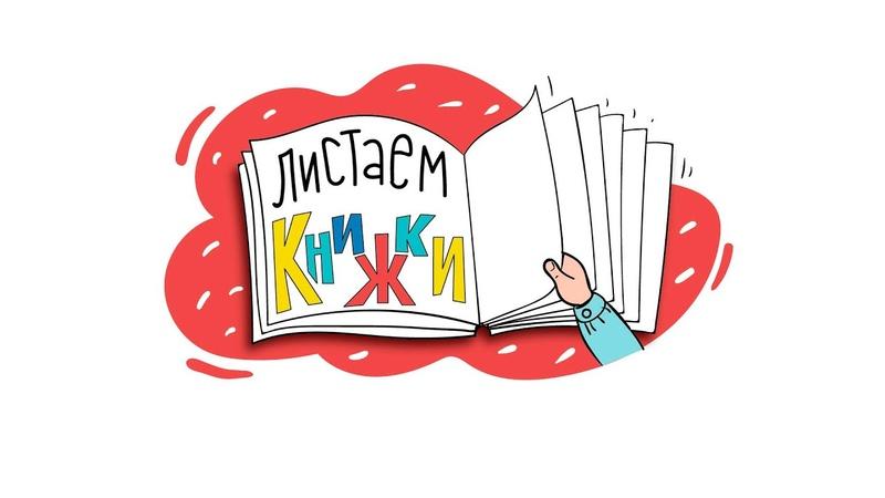 «Лис в библиотеке» Лоренц Паули и Катрин Шерер