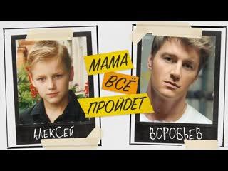 Премьера клипа! Алексей Воробьев - Мама все пройдёт ()