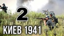ДОКУМЕНТАЛЬНЫЙ ФИЛЬМ О СОБЫТИЯХ ВОВ Великая война Киев 1941 2 СЕРИЯ, РУССКИЕ ФИЛЬМЫ, ВОЕННОЕ КИНО