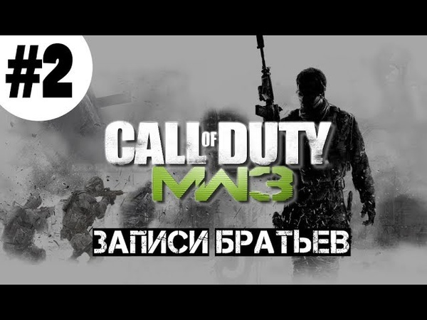 Call of Duty Modern Warfare 3. Прохождение. Серия 2 | Морские охотники