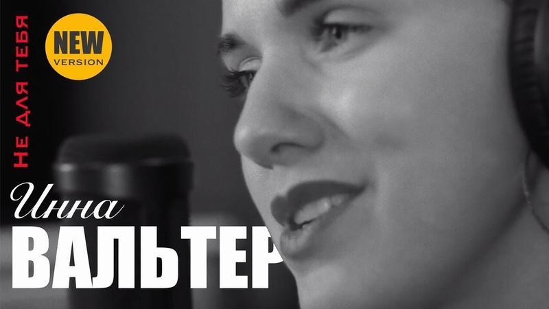 Инна Вальтер Не для тебя New Version Studio Video