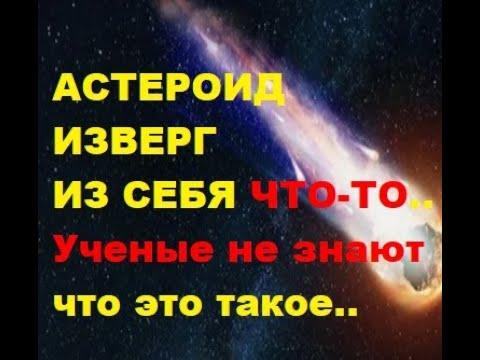 Астероид внезапно изменил свою и изверг из себя что то Ученые не знают что это Астероид 2019 LD2