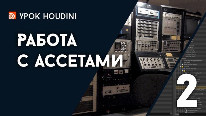 Урок Houdini Работа с ассетами, часть 2 (RUS)