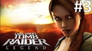 ГОНКА НА МОТОЦИКЛАХ ► Tomb Raider Legend 3