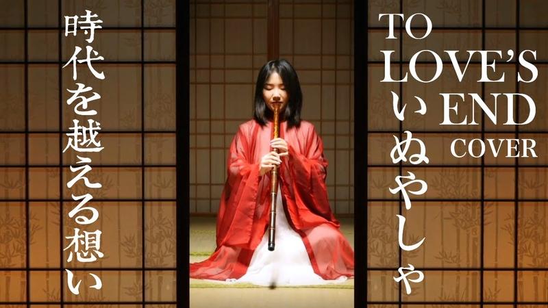 時代を越える想い InuYasha - To Loves End | いぬやしゃ | Chinese Bamboo Flute Cover | Jae Meng