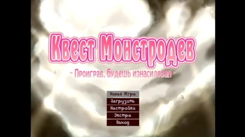 Monster girl quest прохождение с полной озвучкой 15