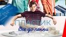 ПЛАСТИК (2014) Комедия, вторник, лучшедома, фильмы, выбор, кино, приколы, топ, кинопоиск
