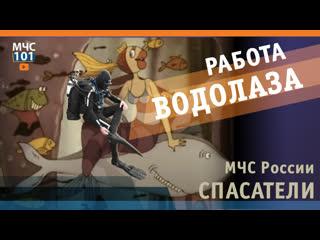 Погружение в профессию водолазов-спасателей МЧС России
