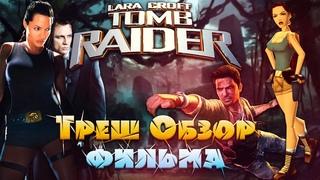 Треш Обзор фильма Лара Крофт: Расхитительница гробниц (Lara Croft: Tomb Raider 2001)