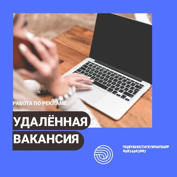 Вакансии удаленная работа сургут как найти работу фрилансера в интернете