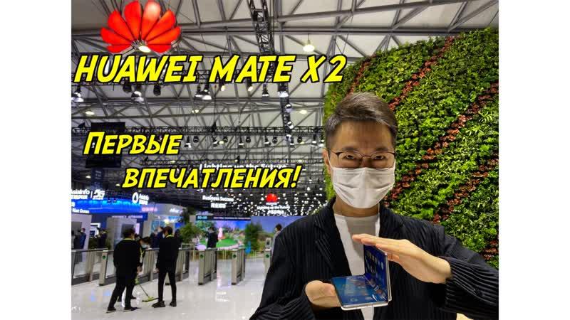 Huawei Мате X2 Первые впечатления