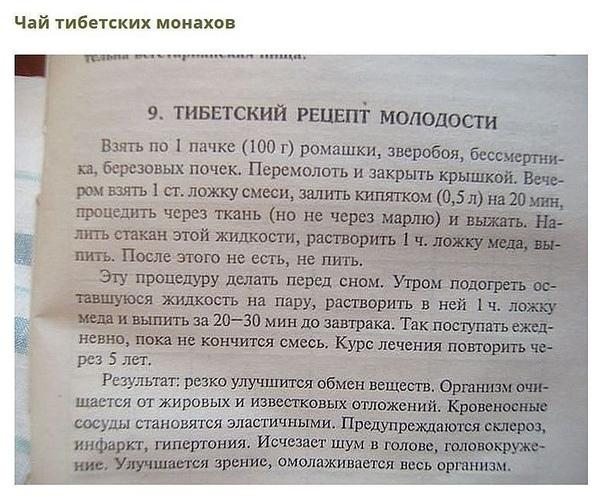 Тибетский рецепт омоложения организма (атеросклероз, заболевания сердца и сосудов