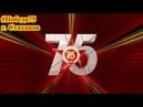 Стаханов Интернет-эстафета «Победа75» ГОУ ЛНР СГ №26