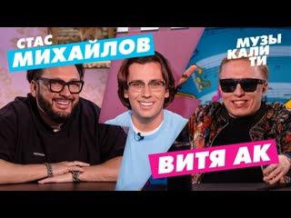 #Музыкалити - Стас Михаилов и Витя АК