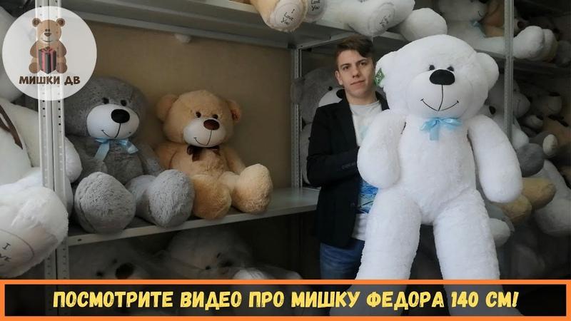 Большой плюшевый медведь во Владивостоке. Мишка Федор 140 см - от магазина подарков - Мишки ДВ