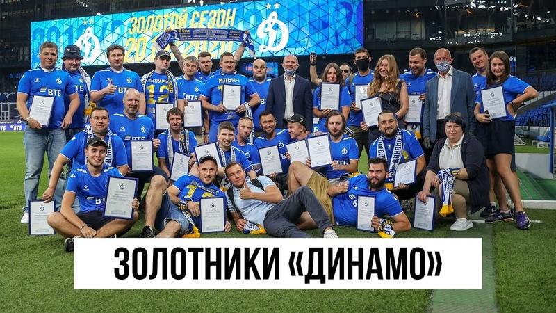Болельщики Динамо Золотой сезон для 28 человек