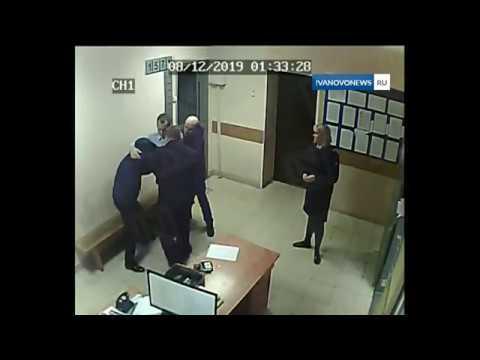 Видео с потасовкой в полицейском участке в Иванове попало в Сеть