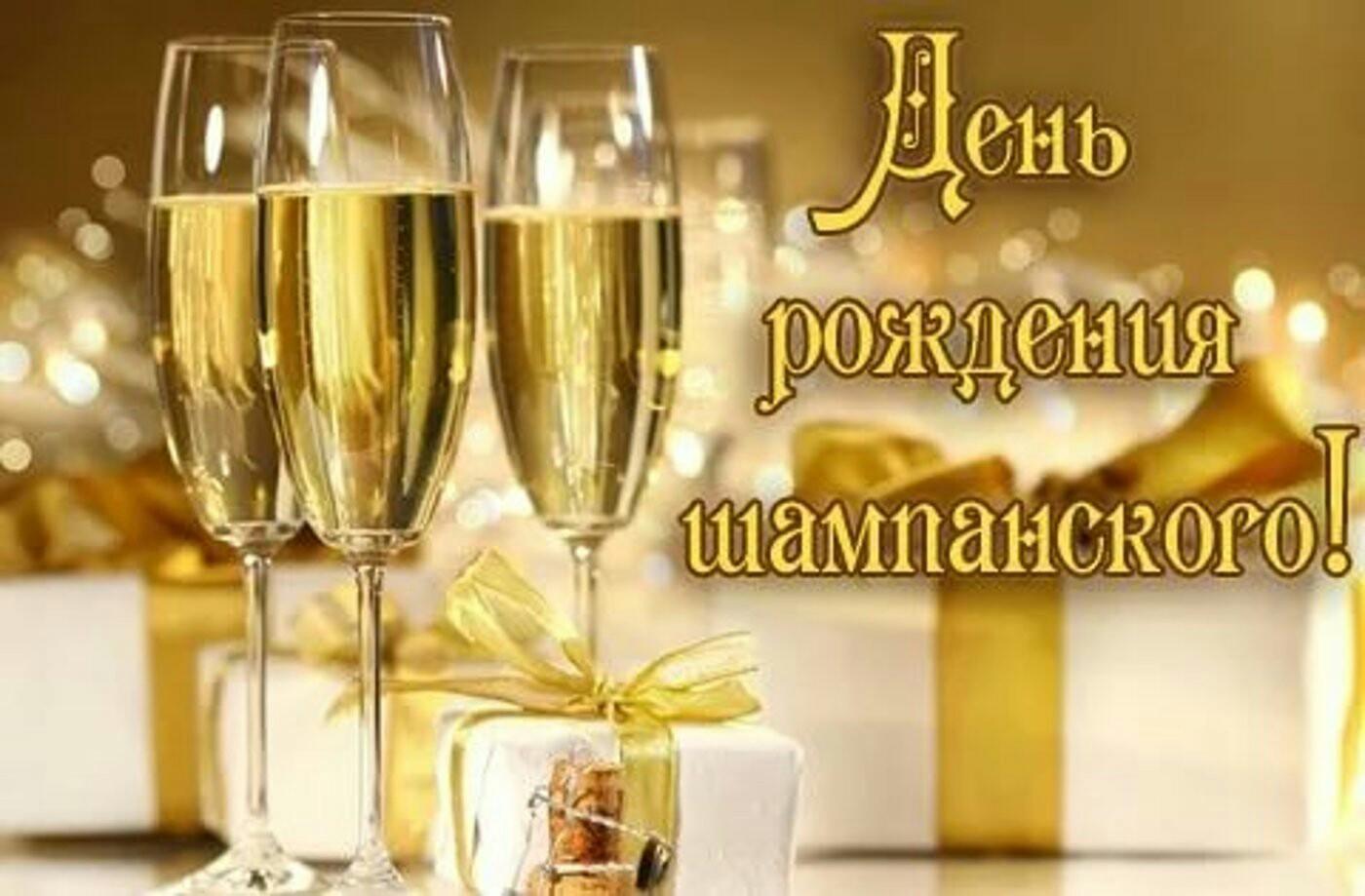 Открытки ко дню рождения шампанского