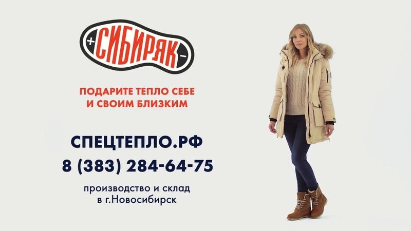 Стельки с подогревом Сибиряк