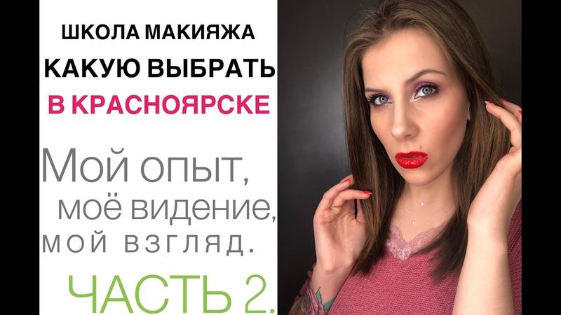 Куда пойти учиться на визажиста в Красноярске прически Марина Шиян Яна Колосова Караульная 727
