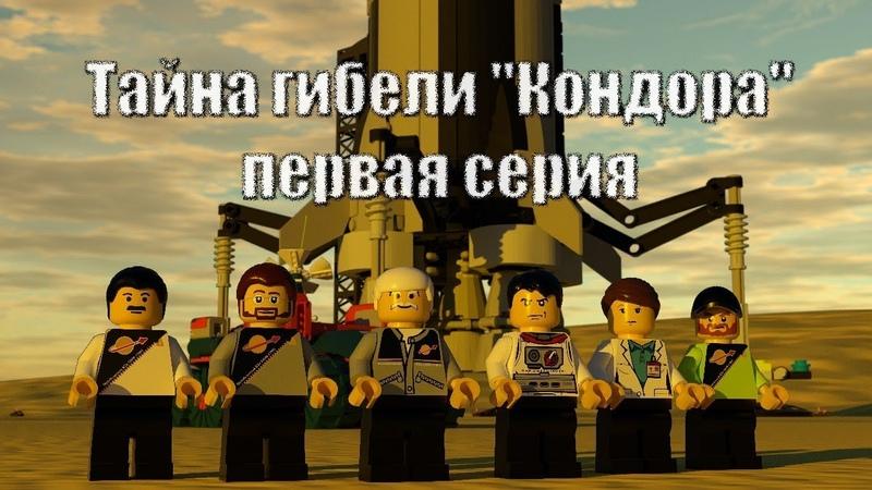 Тайна гибели Кондора 1 серия по мотивам повести Станислава Лема Непобедимый