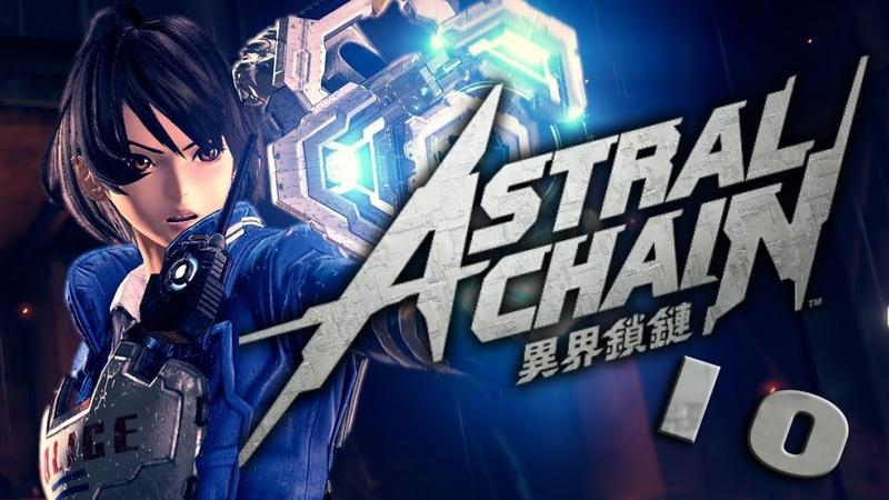 Astral Chain прохождение Женщина в белом Серия 10