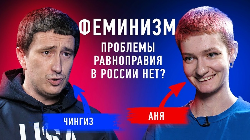 Феминизм: проблемы равноправия в России нет? | Женщина против мужчины | Противостояние | Секреты