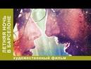 Летняя ночь в Барселоне смотреть. Зарубежные фильмы. Лучшие фильмы. Драма/Мелодрама. StarMedia